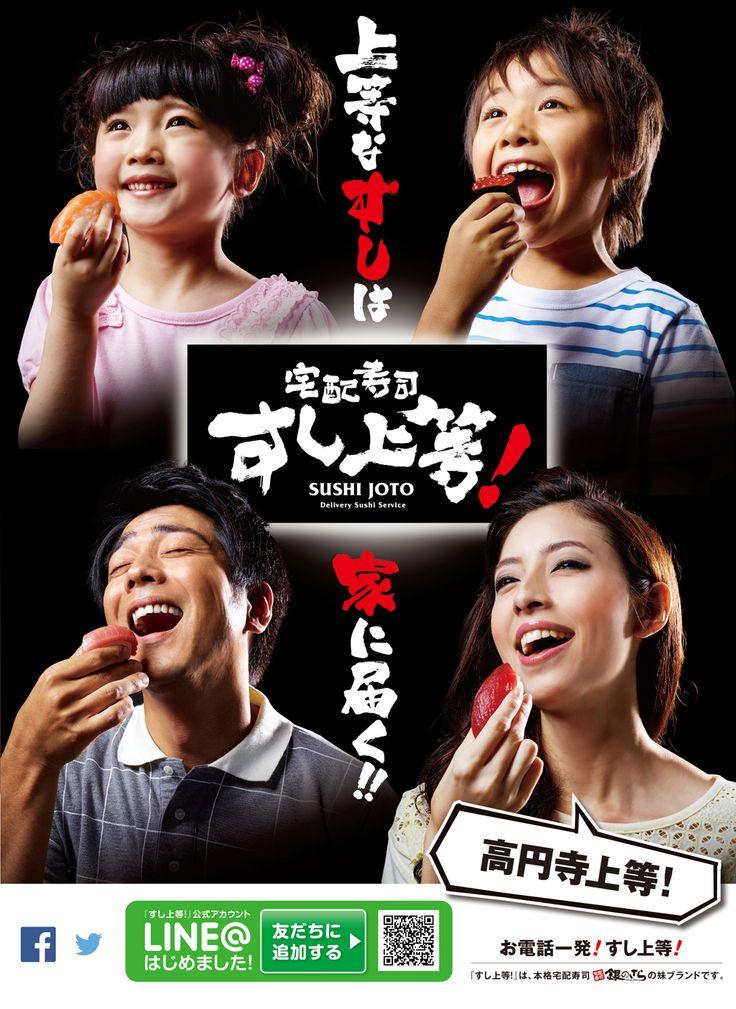 宅配寿司『すし上等!』メニュー表紙
