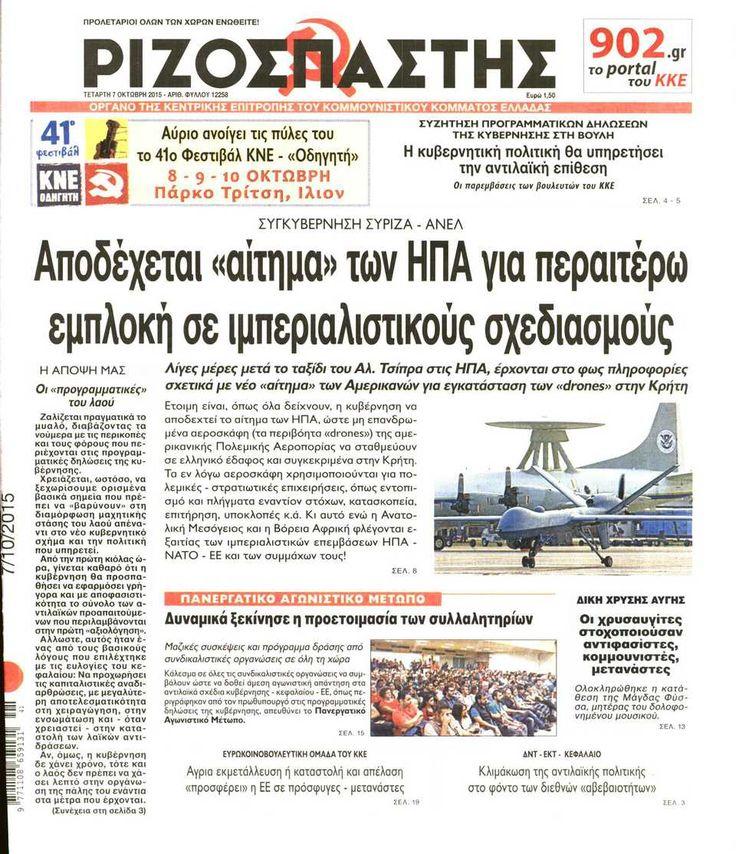 Εφημερίδα ΡΙΖΟΣΠΑΣΤΗΣ - Τετάρτη, 07 Οκτωβρίου 2015