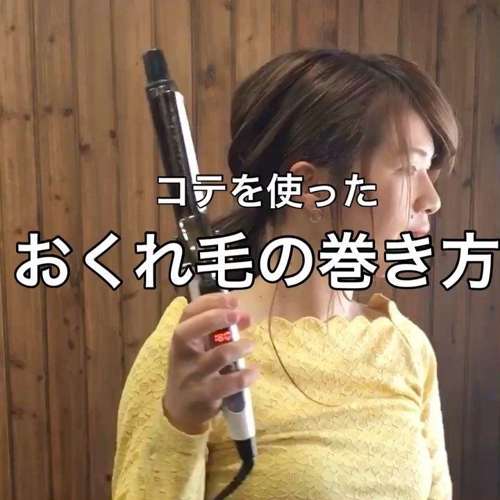 「どうして出来ないの…?」を解決!ヘアアレンジの基本をじっくり教えます♡ - LOCARI(ロカリ)
