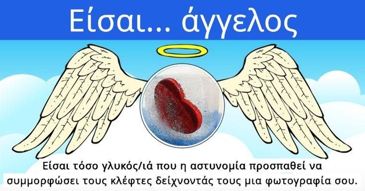 Είσαι άγγελος ή δαίμονας,