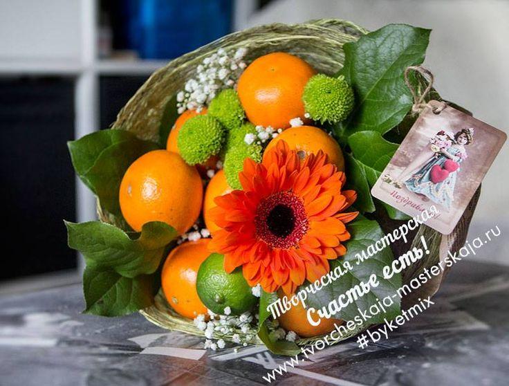 "Букет с мандаринами и лаймом ""Фрэш"" цена 2000р"