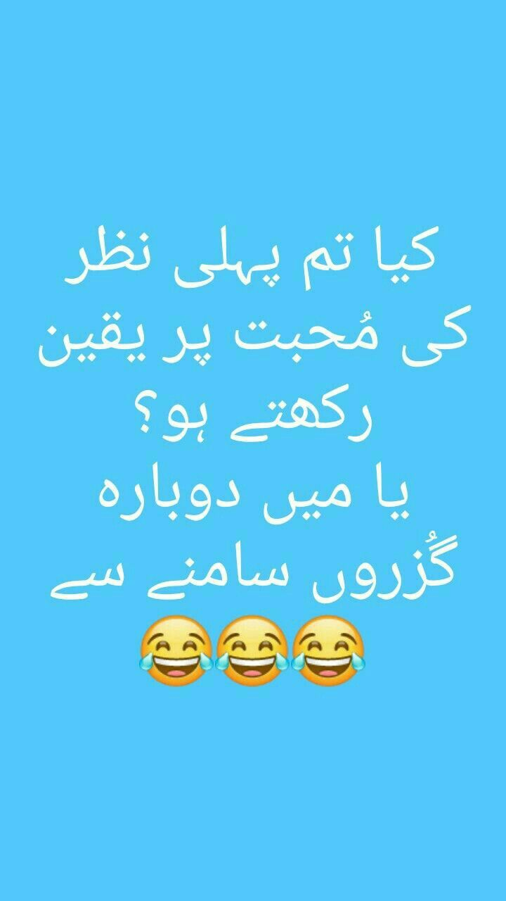Sana Urdu Funny Quotes Funny Quotes For Kids Funny Words