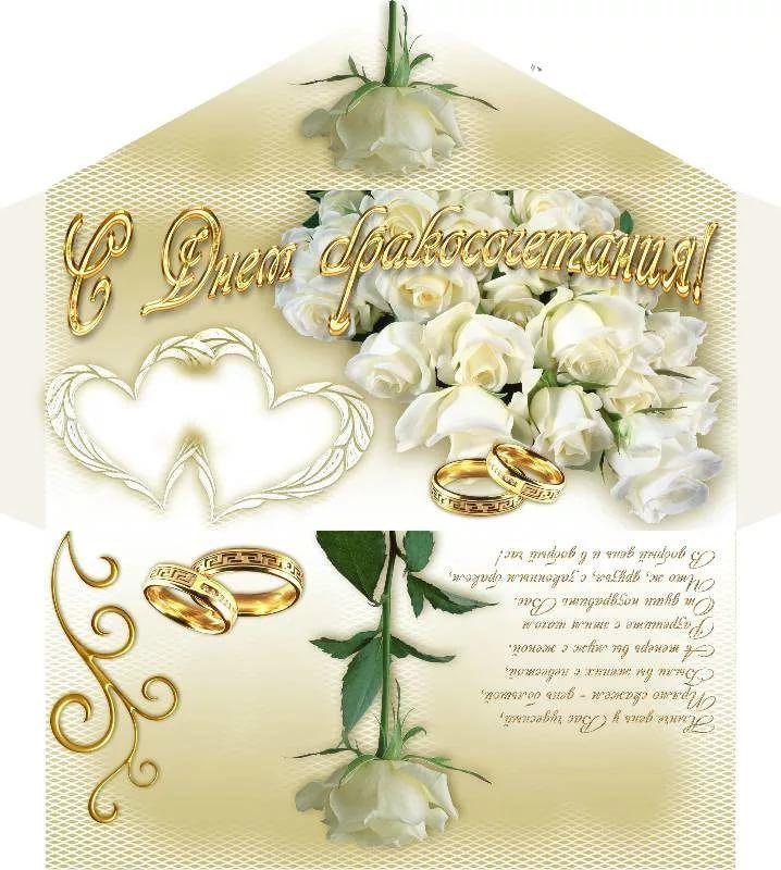 Пожеланием, открытки с свадьбой распечатать