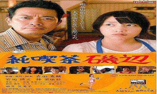 Nonton Film Cafe Isobe (2008) | Nonton Film Gratis