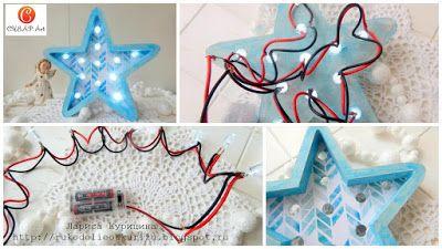 C.h.e.a.p.-art: Лариса Курицина: как собрать гирлянду из светодиодов