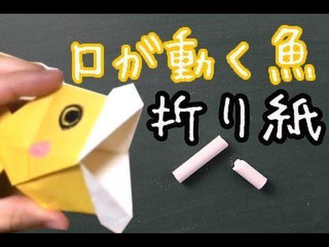 【動物折り紙】口が動く魚の簡単な折り方動画 How to make Origami もっと見る