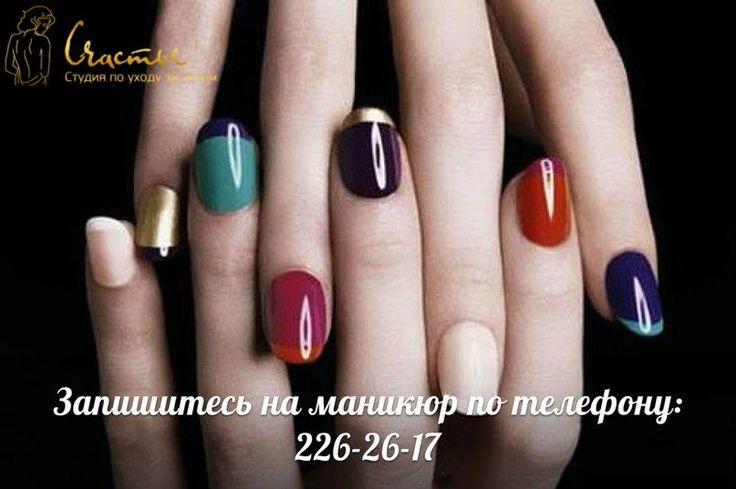 http://happiness-kzn.ru/klassicheskiy-manikur-pedikur/  Маникюр  Красивые руки – это то, что превращает женщину в настоящую принцессу. Ухоженные и стильно оформленные ногти представляют собой один из ключевых элементов изысканного образа, который производит яркое впечатление, делая вас соблазнительной и неотразимой.  САЛОН КРАСОТЫ СЧАСТЬЕ  г. Казань, ул. Голубятникова, 26а Те л : 8 ( 843) 226-26-17 Сайт : http://happiness-kzn.ru/klassicheskiy-manikur-pedikur/ #салонкрасотыказань…