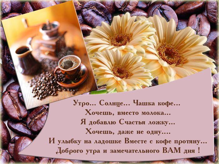открытки с душевными пожеланиями с добрым утром поедает