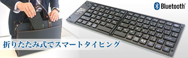 ミヨシ MCO 折りたたみ式Bluetoothキーボード TOR-BT02 -  有線、無線に両対応!切り替えながら2台の端末を使える ポケットにも入るコンパクトタイプのモ...