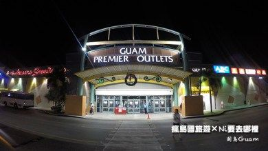 【Guam】GPO(Guam Premier Outlet):Guam's shopping paradise - big brands, discount prices and large food court