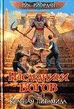 Красная пирамида. Начните читать книги Риордан Рик в электронной онлайн библиотеке booksonline.com.ua. Читайте любимые книги с мобильного или ПК бесплатно и без регистрации.