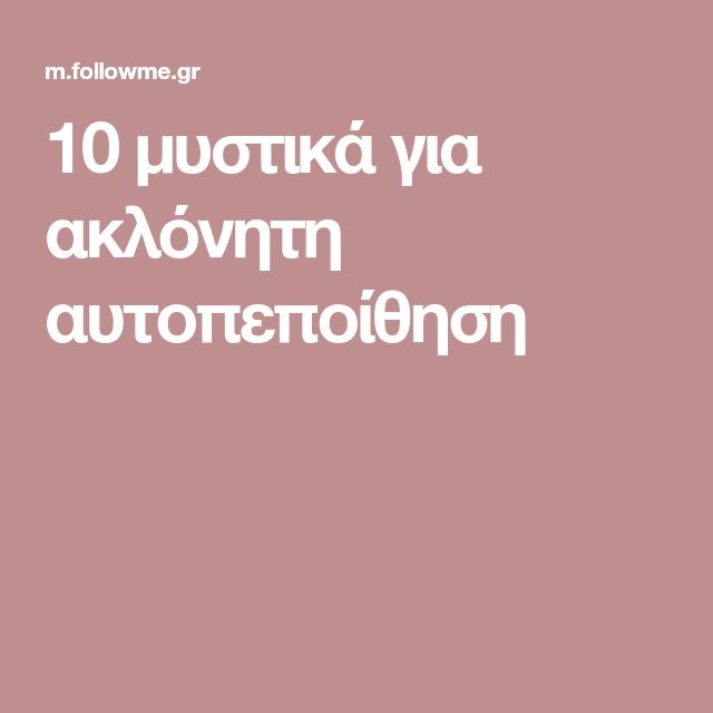 10 μυστικά για ακλόνητη αυτοπεποίθηση