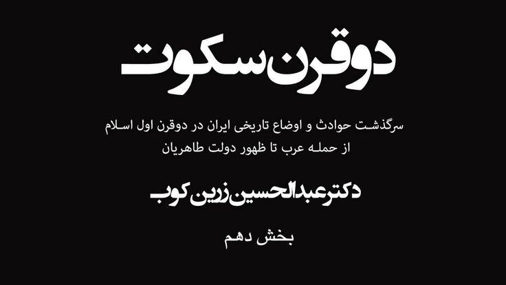 Do gharn sokout Part 10  دو قرن سکوت - دکتر عبدالحسین زرین کوب - بخش دهم - YouTube