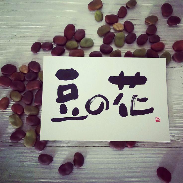 今日の季語 #まめのはな#俳句 #季語 #習字 #ガーデニング #雑木の庭 #私らしい暮らし方 #筆文字 俳句では春咲きの空豆、えんどう豆のはなをいうそうです。