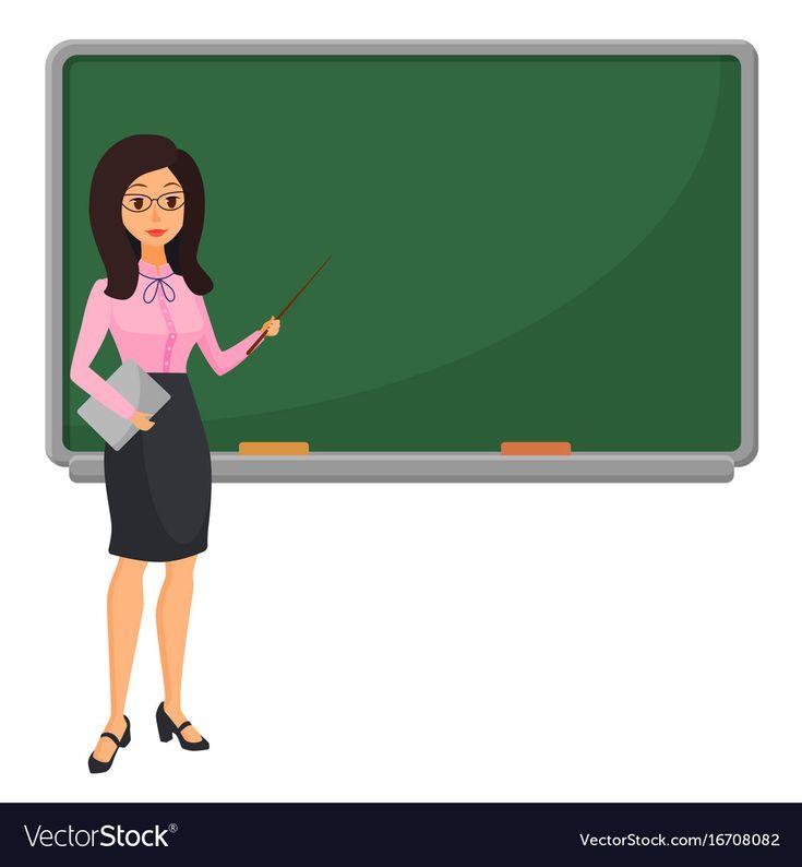 Картинка учителя возле доски
