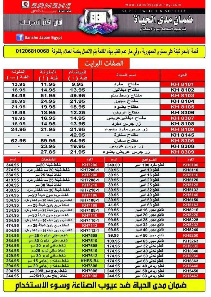 كتالوج اسعار أفضل مفاتيح كهرباء فينوس 2018 في مصر لقم وبرايز سانشى ساس للعمر الطويل Egypt Japan Places To Visit