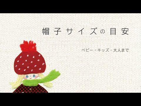 帽子サイズの目安一覧/ベビー・キッズ・大人/かぎ針・棒針・編みもの/ニット帽子用 - YouTube
