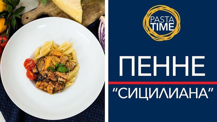 "Пенне ""Сицилиана"". Pasta Time. Батл 3 [Рецепты Bon Appetit] #pasta_time"
