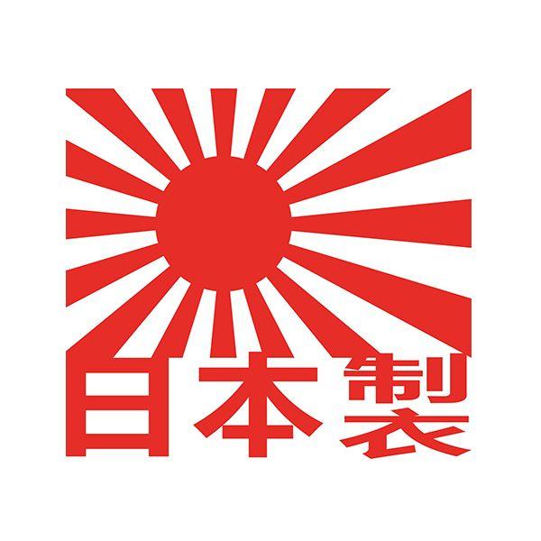 Japanese sun flag art form rising sun flag Vinyl Decal Made in Japan Lettering Art Car Sticker JDM for SUV Truck Window Showcase