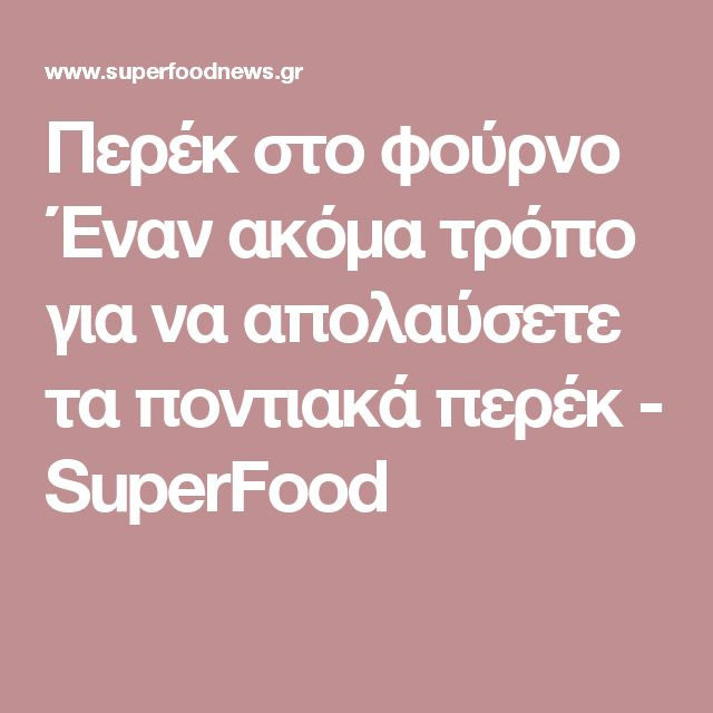 Περέκ στο φούρνο Έναν ακόμα τρόπο για να απολαύσετε τα ποντιακά περέκ  - SuperFood
