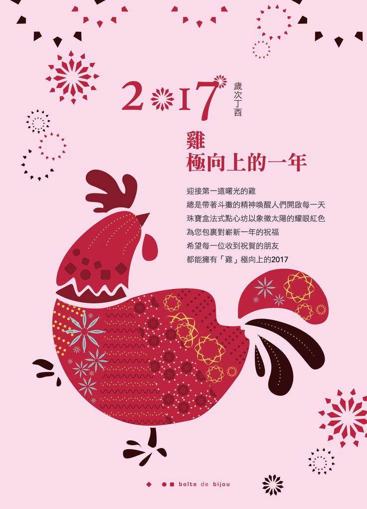 2017歲次丁酉 雞極向上的一年 #boitedebijou #Fête #printable #新年 #雞年 #新年禮盒 #珠寶盒法式點心坊 #目錄 2017.11.29