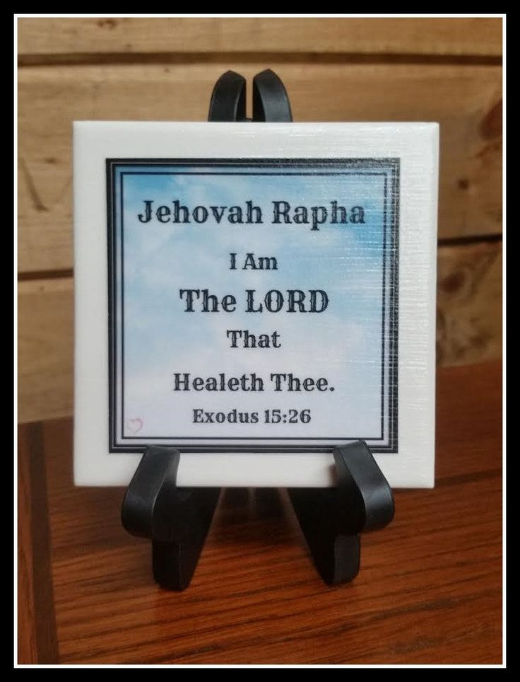 Home Decor Inspirational Bible Verse Jehovah Rapha 1 4x4