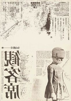 演劇実験室◎天井桟敷 ポスター『毛皮のマリー(パリレアール)』 (0360) | Bunkamura オンライン市場-Bunkamuraの公演、映画のプログラム、展覧会図録、アート作品など販売