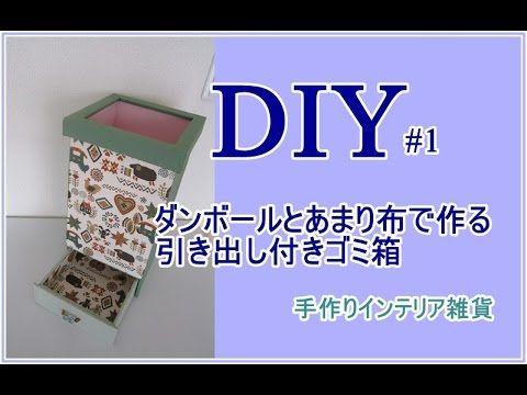 簡単DIY#1  ダンボールで作る可愛いゴミ箱 - YouTube