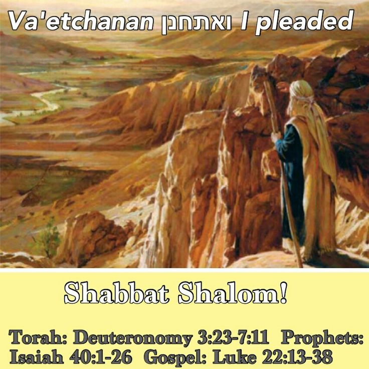 Image result for Deuteronomy 3:23 - 7:11