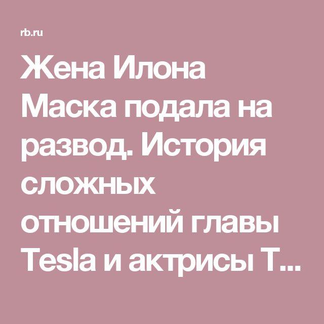 Жена Илона Маска подала на развод. История сложных отношений главы Tesla и актрисы Талулы Райли | Rusbase