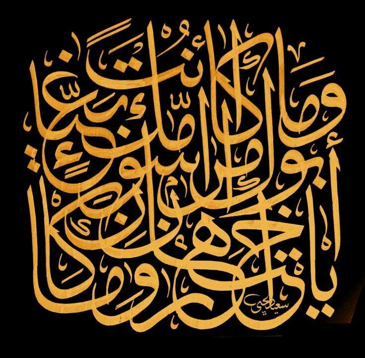 فن الخط العربي آلاف الوحات الفنيه الجميله للخط العربي Islamic Art Arabic Calligraphy Art