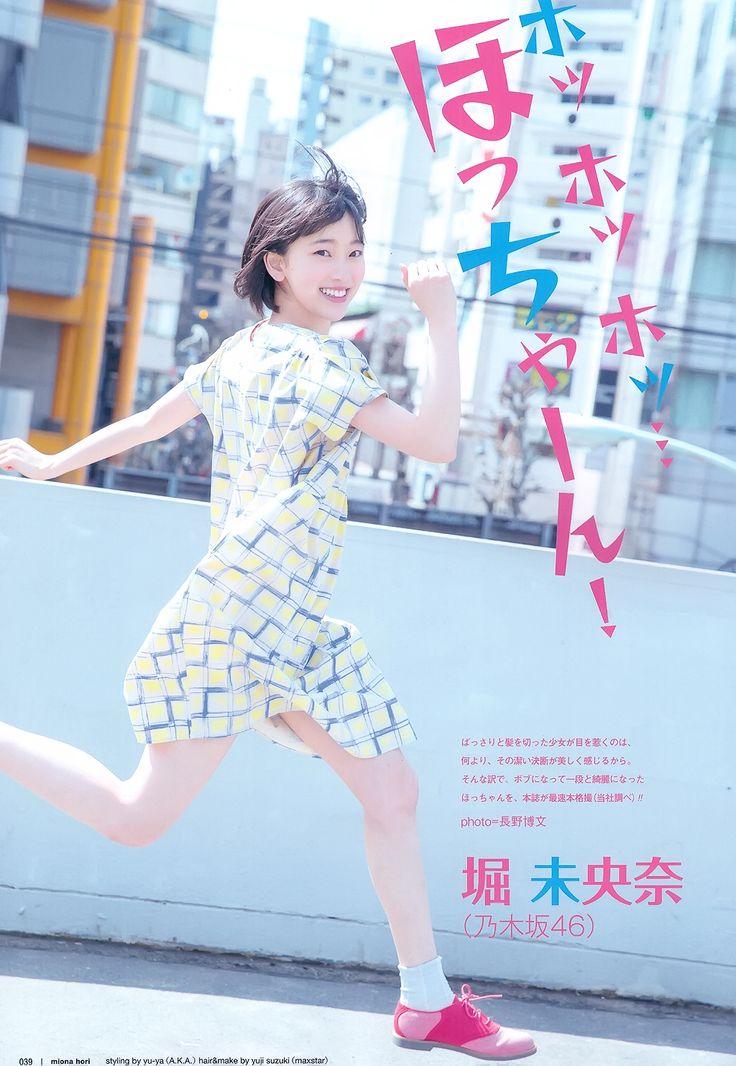 乃木坂46 堀未央奈 Nogizaka46 Hori Miona