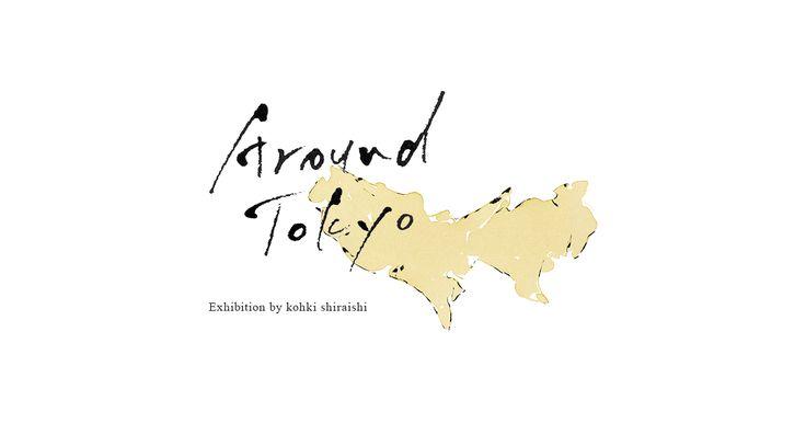 東京から日帰り、一泊で旅行できるおすすめスポットを写真で紹介。絶景やアウトドア、思わず写真を撮りたくなるような場所から、カフェや美術館なども。休みが近づくと見たくなる、そんなサイトです。