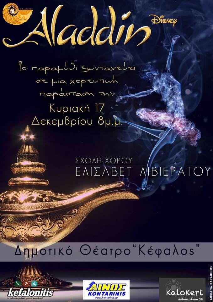 Το παραμύθι Aladin ζωντανεύει στο δημοτικό θέατρο ΚΕΦΑΛΟΣ στην Κεφαλονιά
