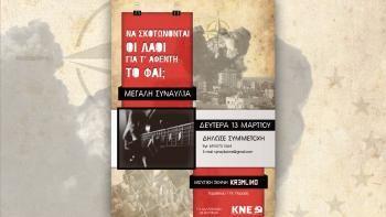 Συναυλία στις 13 Μάρτη ενάντια στους πολέμους και τις ιμπεριαλιστικές επεμβάσεις   902.gr