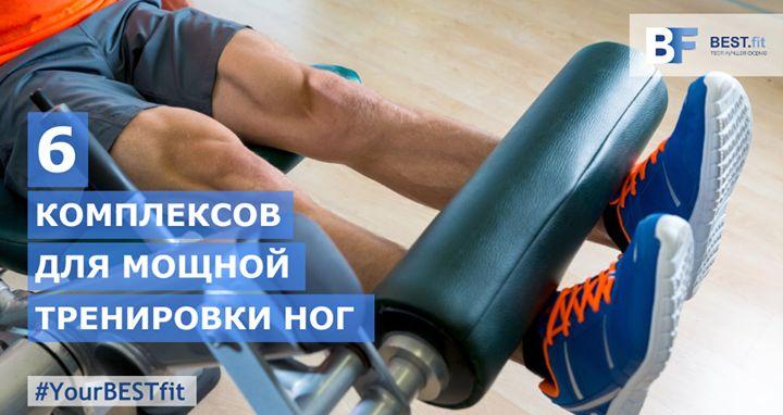 """6 КОМПЛЕКСОВ ДЛЯ МОЩНОЙ ТРЕНИРОВКИ НОГ  Комплекс 1: """"Чередования тяжелого и легкого тренинга"""":  Многие профи считают что идеальное количество повторений для развития мышечной массы колеблется в пределах от 6 до 10 мышцы нижней части тела очень хорошо реагируют на комбинацию из большого и малого числа повторений. Почему тогда не тренироваться тяжело всегда? Потому что полностью проработать каждый тип мышечных волокон можно только путем комбинации тяжелого и легкого тренинга.  Существуют…"""