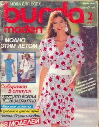 Журнал BURDA MODEN 1987 2. Архив журналов Бурда Моден.
