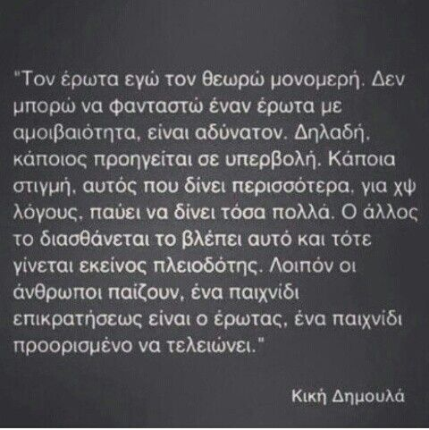 Greek quote erotas love