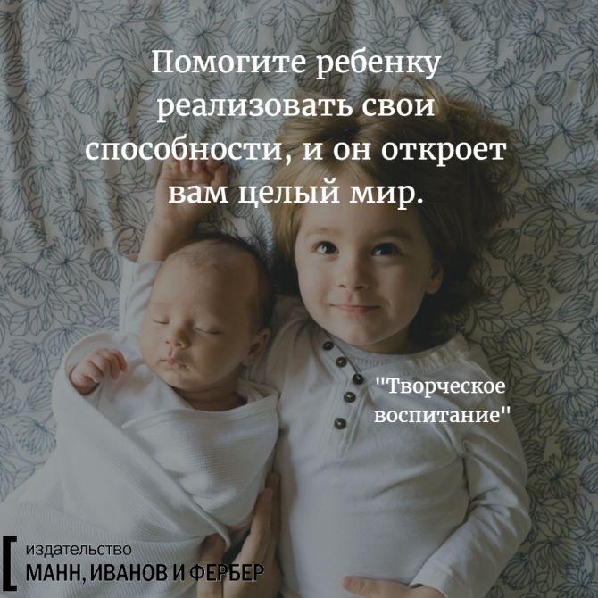 Вдохновляющие цитаты из книг по воспитанию детей