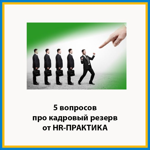 http://hr-praktika.ru/blog/instr/kadrovyj-rezerv/ - статья блога HR-ПРАКТИКА