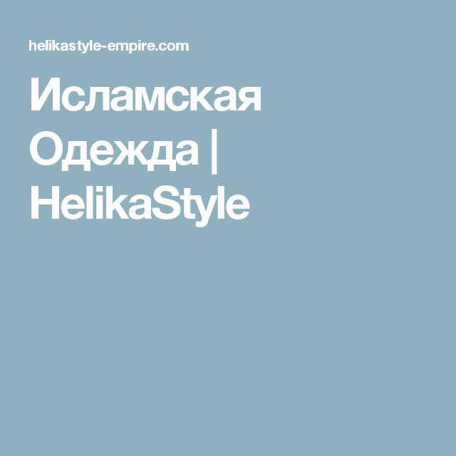 Исламская Одежда | HelikaStyle