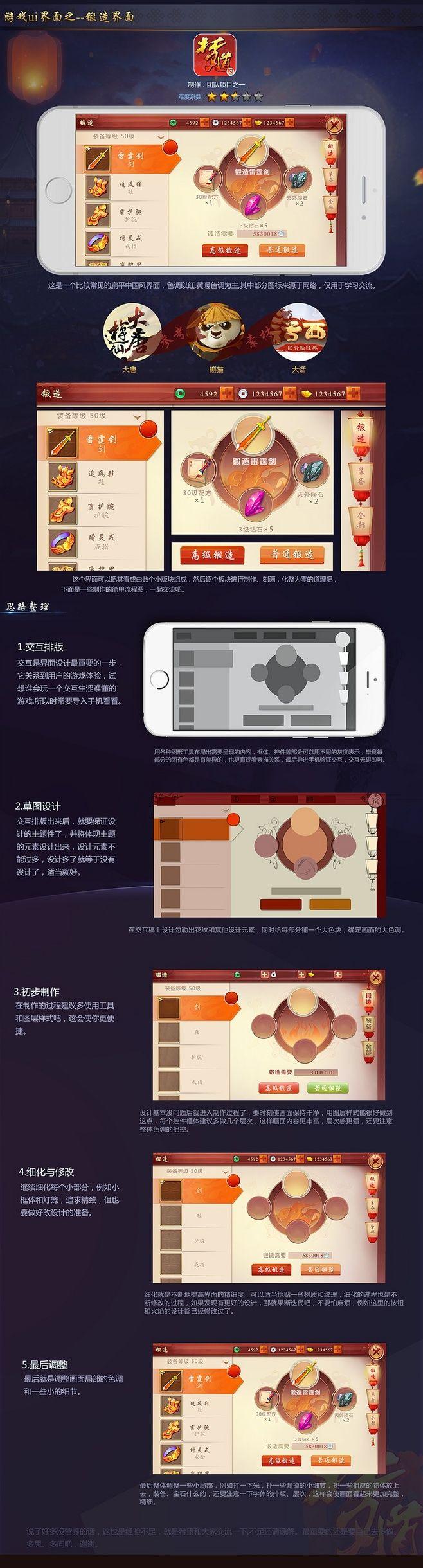 原创作品:08级原创游戏UI之界面项目训...@❤风吹假发飞采集到界面(65图)_花瓣