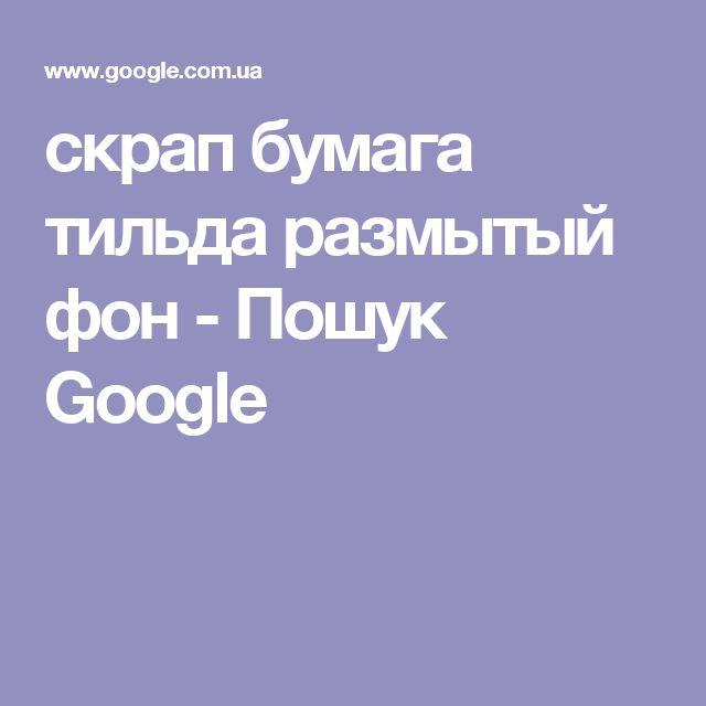 скрап бумага тильда размытый фон - Пошук Google