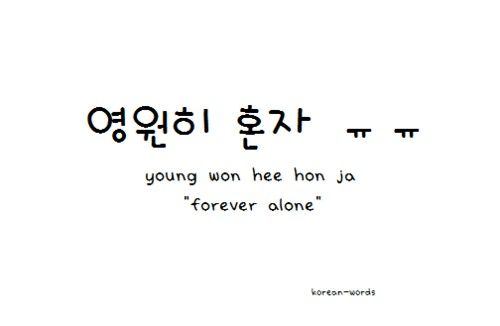 forever alone hangul all things korean of course