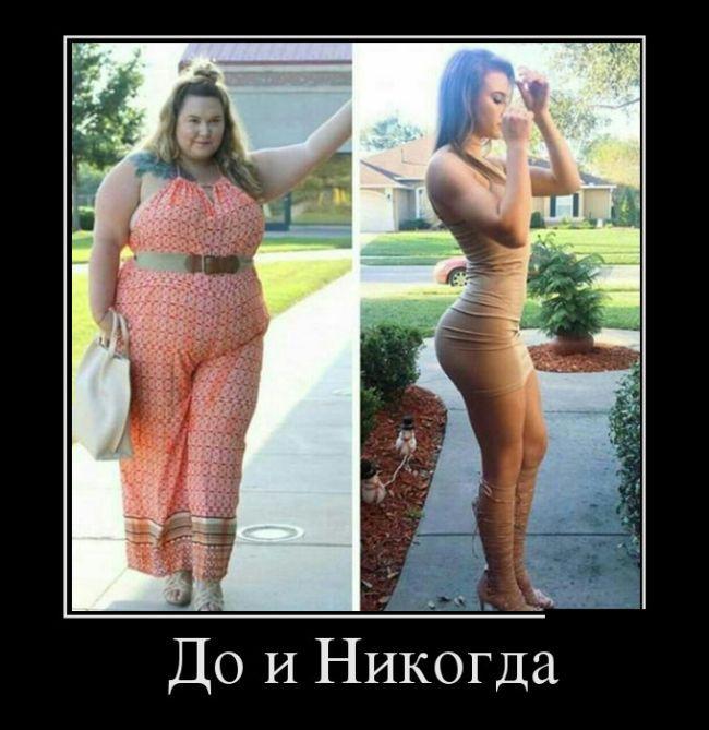 Картинка Демотиватор Для Похудения. Мотиваторы для похудания