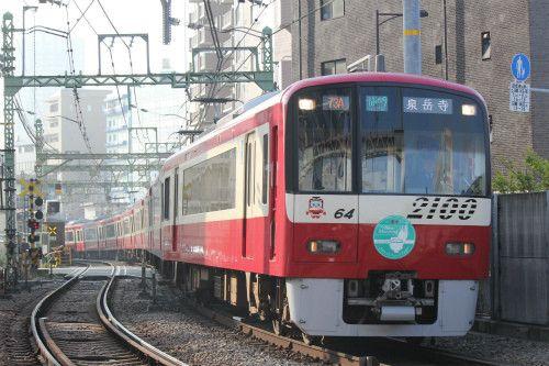 京急電鉄の車両・列車 (4) 2100形「モーニング・ウィング号」記念ヘッドマークも   マイナビニュース