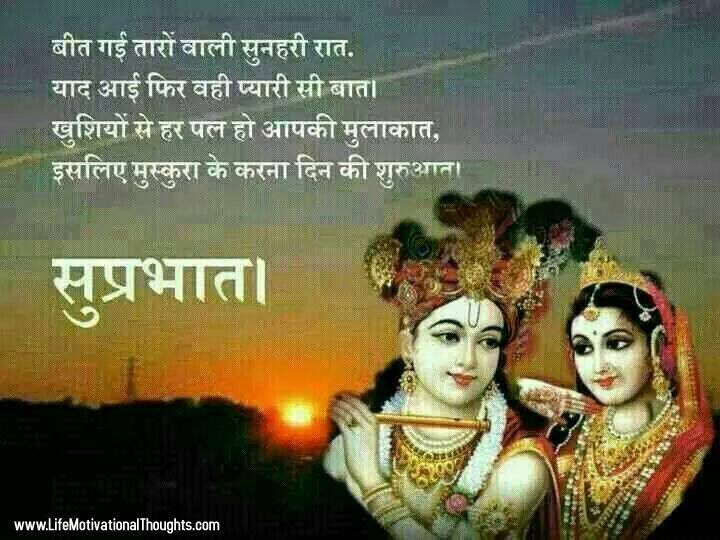 Radha Krishna Good Morning Message with Pictures - Morning Quotes, Status Shubh Prabhat Images Wallpapers Photos Download