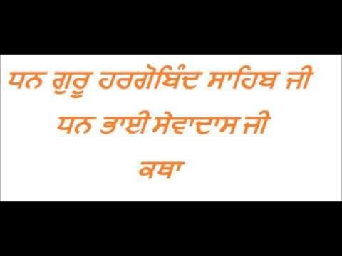Dhan Guru Hargobind Sahib Ji  Dhan Bhai Sevadaas Ji di  katha