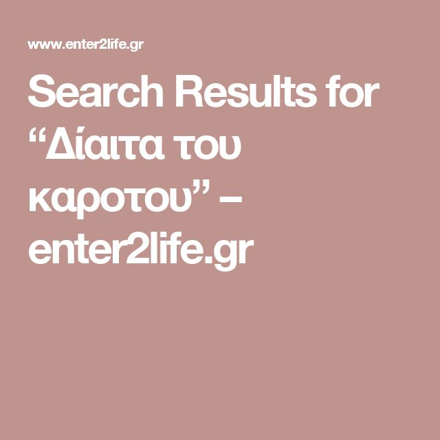 """Search Results for """"Δίαιτα του καροτου"""" – enter2life.gr"""