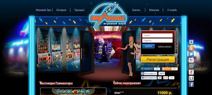 Лучшие сайты казино Вулкан – солидные ресурсы, заслуживающие полного доверия.Сasino Vulcan – известный отечественный бренд, стабильно наращивающий популярность в мире.